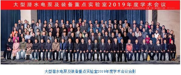 合肥恒大江海泵业:大型潜水电泵及装备重点实验室2019年度学术会议圆满召开!
