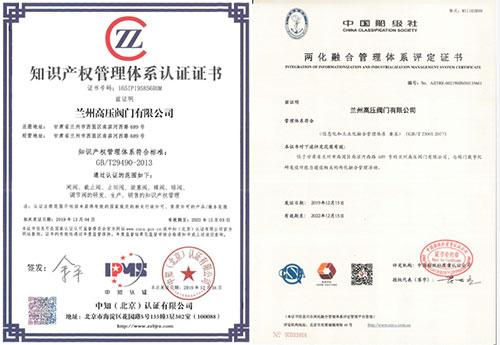 兰高阀门顺利通过国家知识产权、两化融合管理体系认证