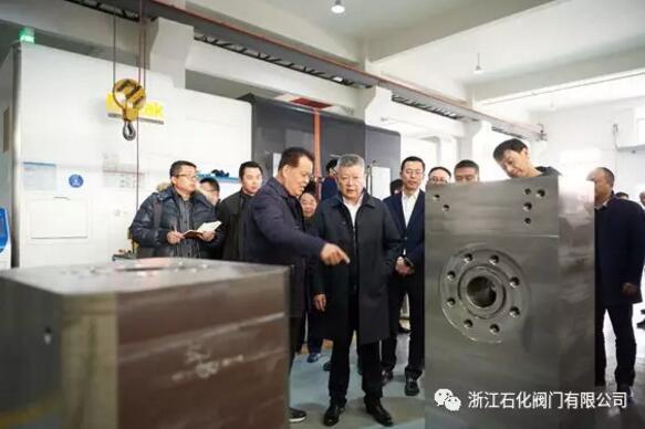 温州市副市长汪驰一行莅临浙江石化阀门秒速飞艇怎么赚钱调研指导