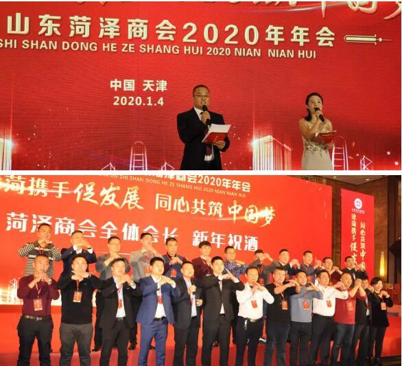 天津市山东菏泽商会会长与常务副会长向到会嘉宾表示感谢