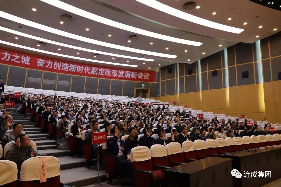 连成集团张锡淼董事长出席嘉定区政协六届四次会议