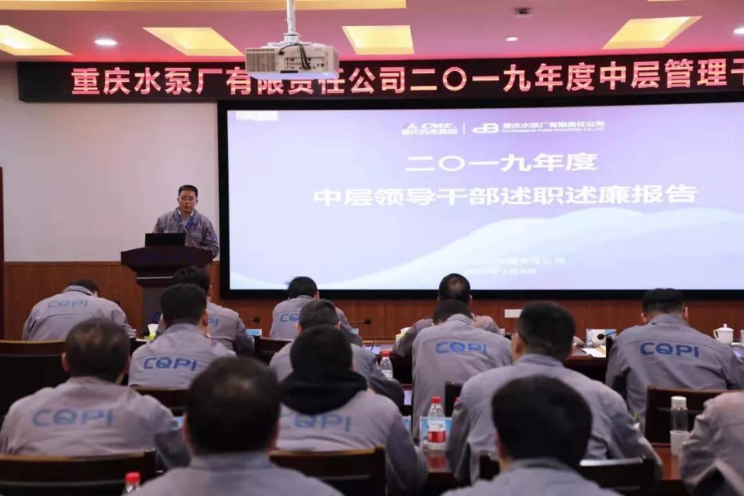 重庆水泵厂有限责任公司召开述职述廉会