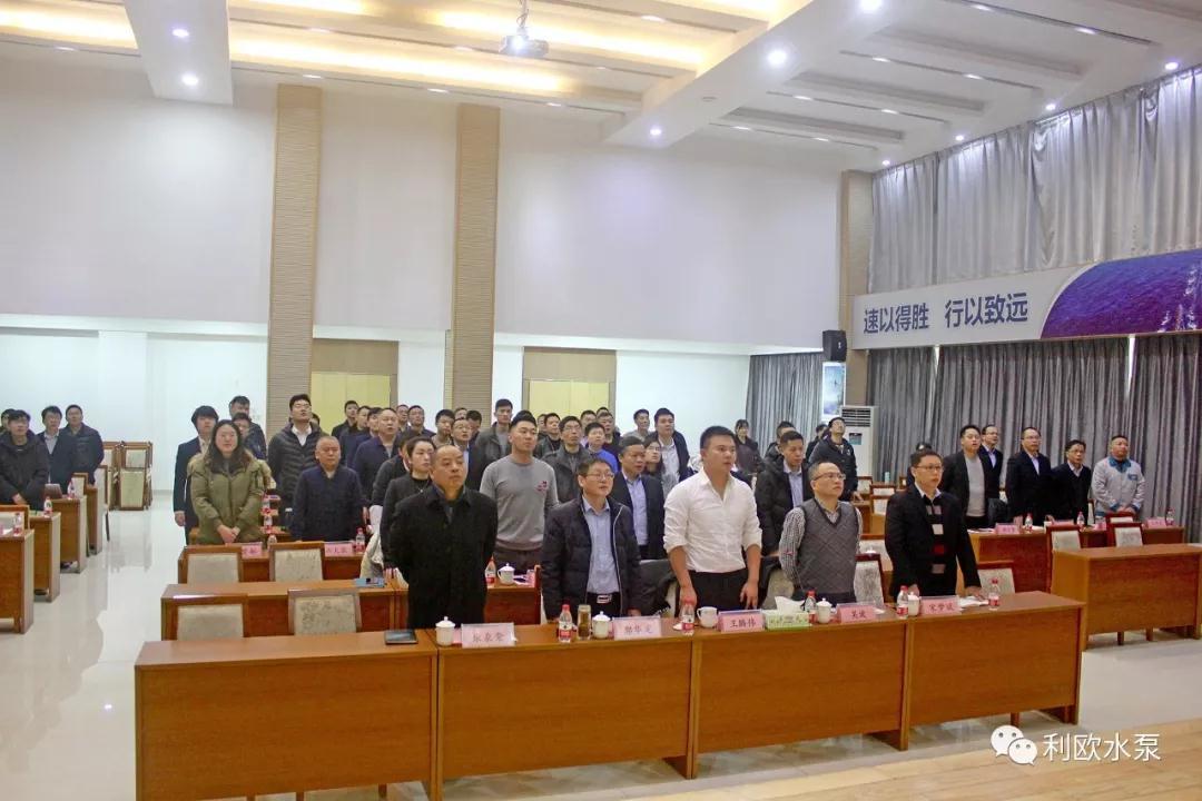 利欧集团湖南泵业2019年营销年会圆满召开
