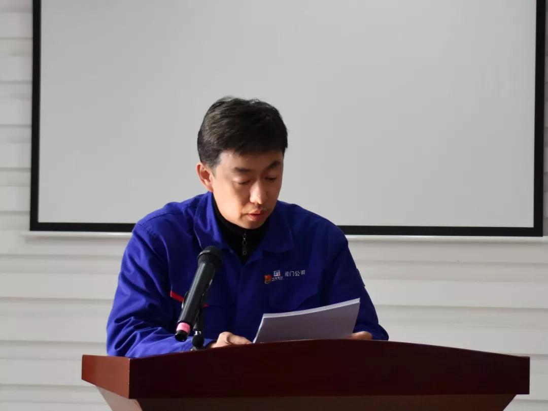 公司生产总监刘皓阳作《2019年度职业健康安全/环境保护措施计划执行情况及2020年职业健康安全/环境保护措施计划安排的报告》