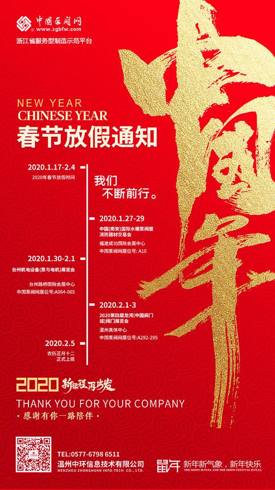中国泵阀网2020年春节放假安排通知