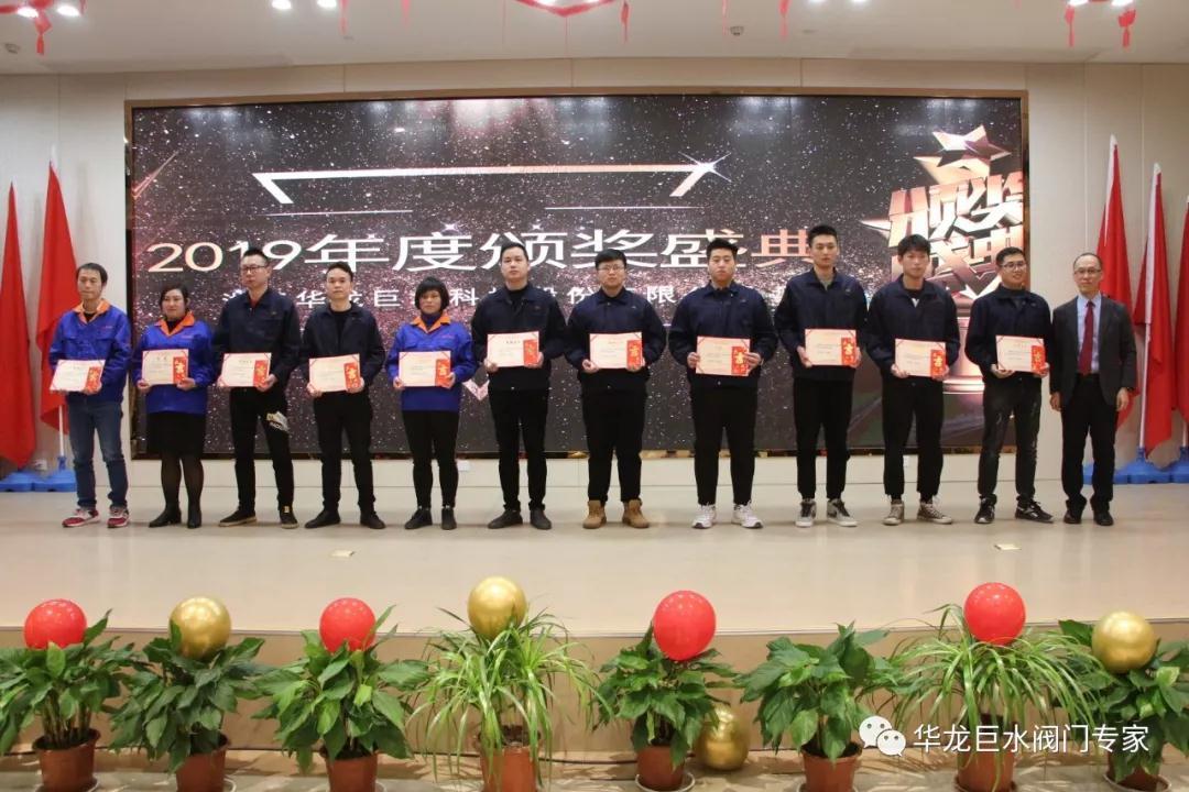 ↑华龙巨水品质之星、研发技术英才颁奖