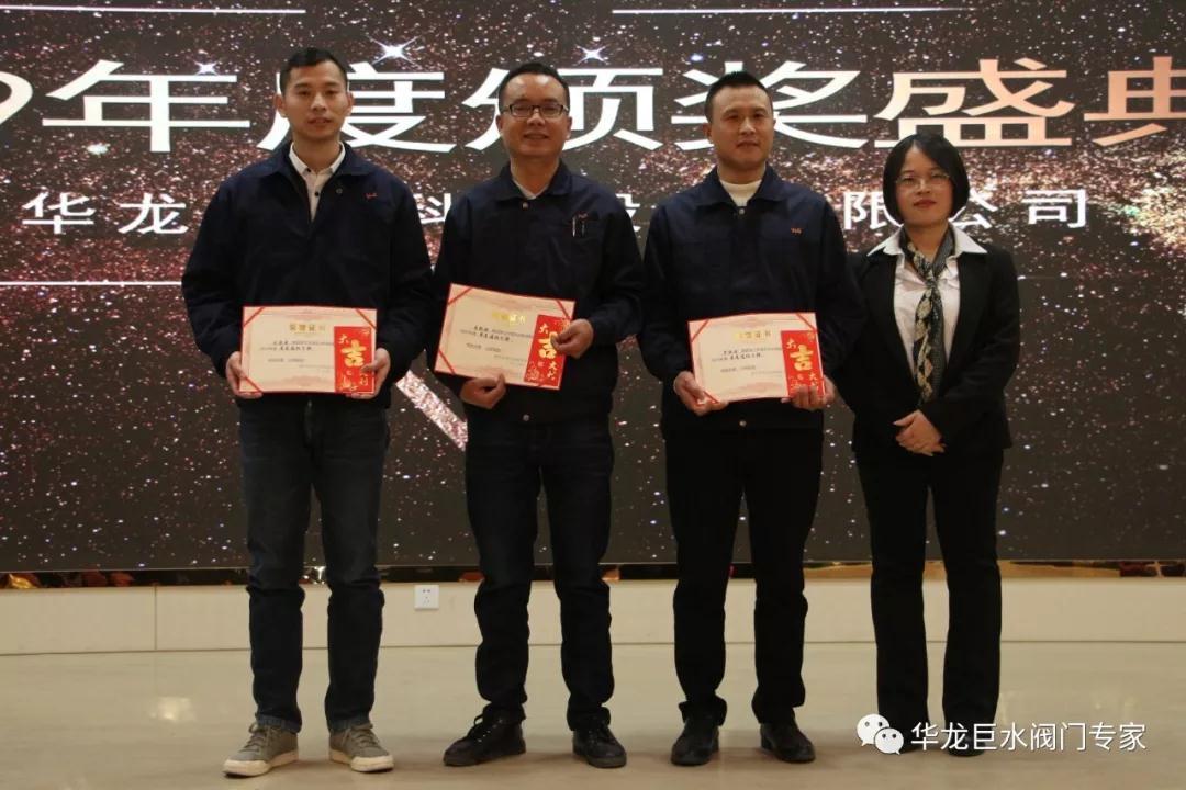 ↑华龙巨水2019年度最美清晨值班干部颁奖