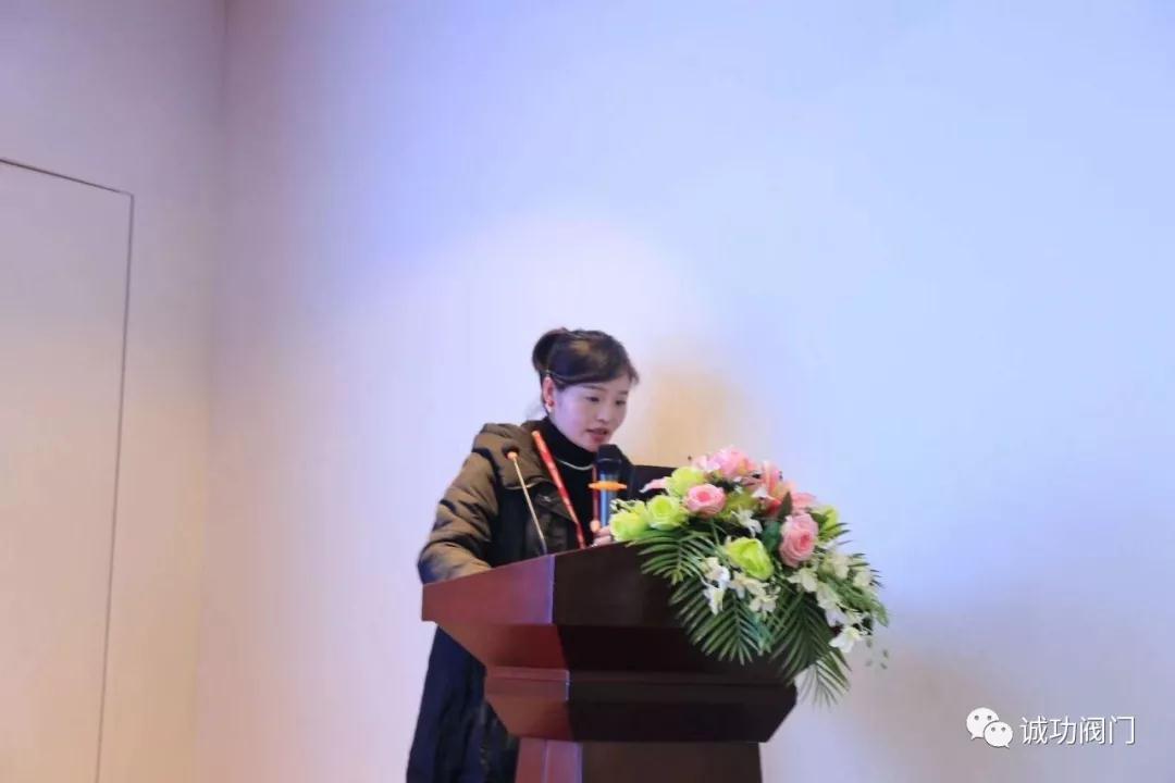江苏诚功阀门科技有限公司2020年总结大会