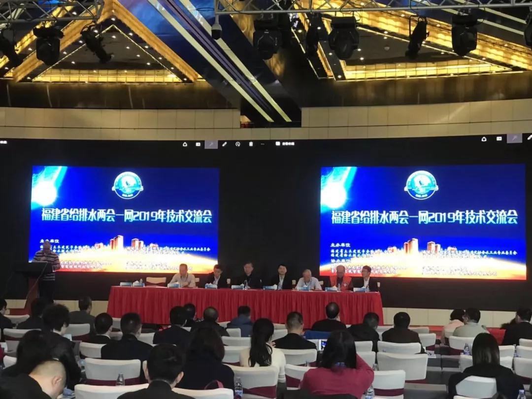 杜科助力福建省2019年给排水工程技术交流会圆满举办
