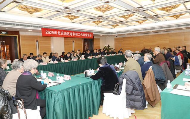 2020年北京地区老科技工作者座谈会召开
