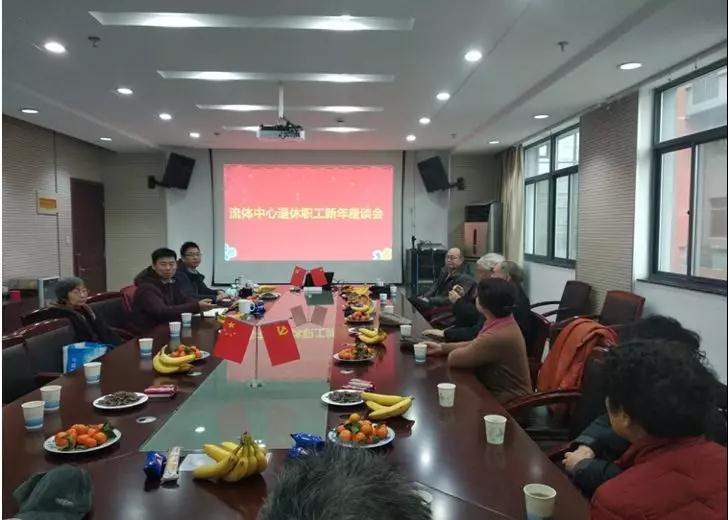 国家水泵工程中心:流体中心召开退休职工新年座谈会
