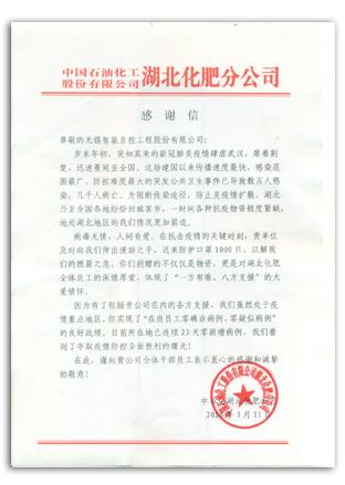 無錫智能自控:中石化湖北化肥分公司給我公司發來《感謝信》