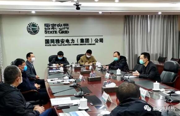 重庆水轮机公司领导一行到访国网雅安电力(集团)公司