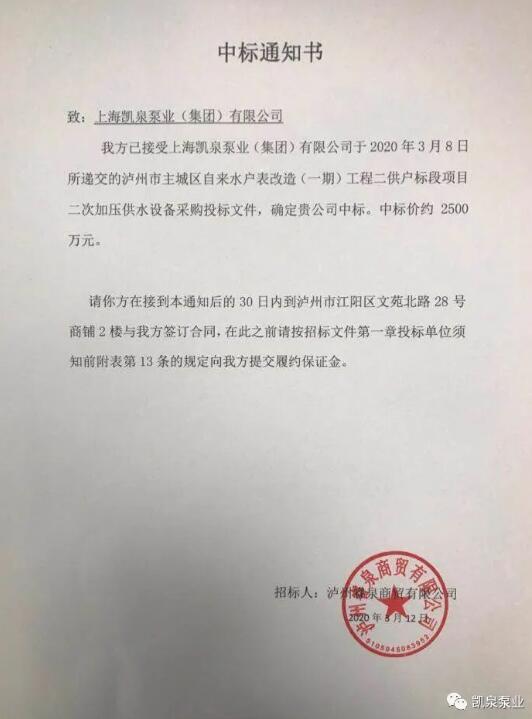 """凯泉泵业中标2500万,喜迎复工战""""疫""""开门红"""