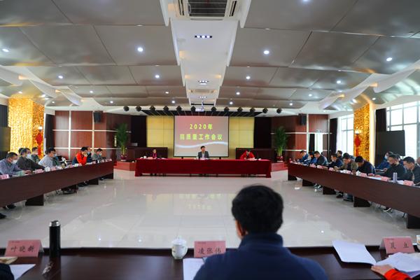 浙江省特科院召开2020年质量工作会议