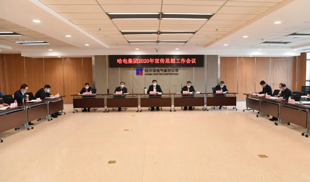 哈电集团召开2020年宣传思想工作会议