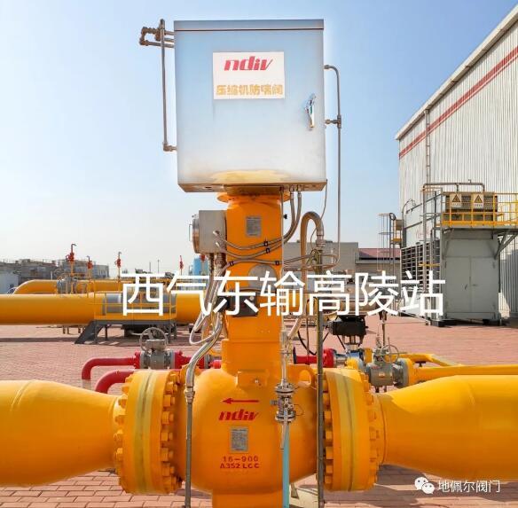 国产压缩机防喘阀通过工业性应用试验,达到国外先进水平