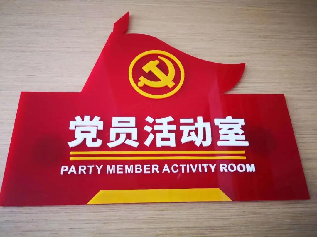 创建党员活动室,打造党建新阵地:记大连泵业党支部党员活动室建设