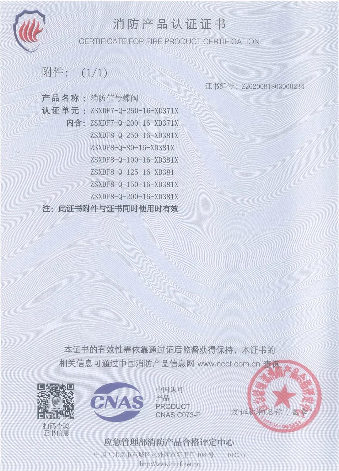 博纳斯威消防阀门产品获得3C消防产品认证证书