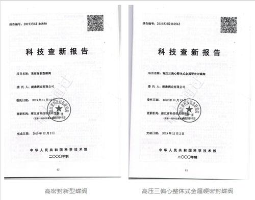耐森阀业《双向密封蝶阀》等4项产品通过浙江省级新产品鉴定