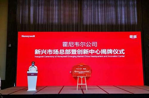 霍尼韦尔:新兴市场中国总部在武汉启动