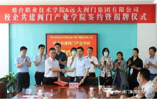 远大阀门集团与邢台职业技术学院共建阀门产业学院