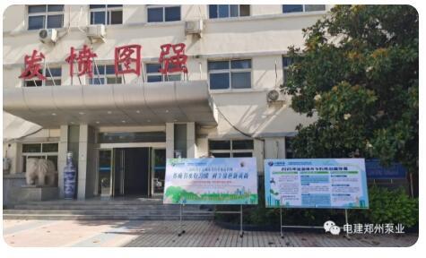 中国电建郑州泵业公司开展节能用水见成效