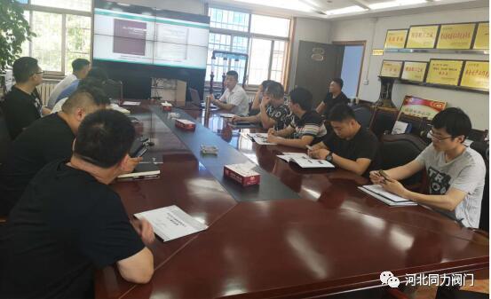 河北同力自控阀门制造有限公司与新城热力有限公司展开技术交流会!