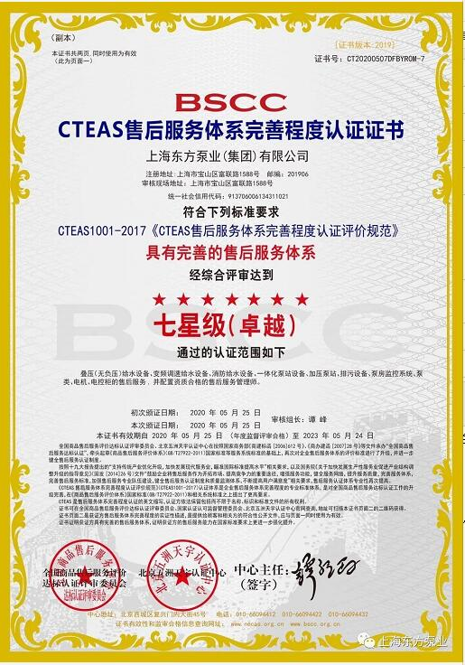 标准升级,东方泵业获评七星级(卓越)售后服务体凤凰注册平台认证