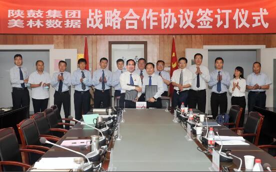 陕鼓集团和美林数据签订战略合作协议,携手构建工业大数据生态圈