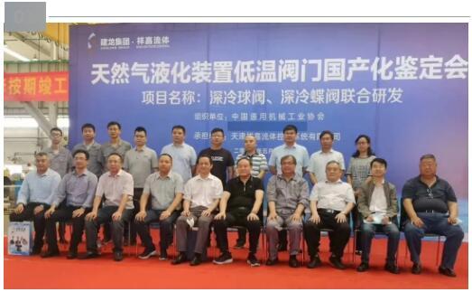 四川恒瑞助力LNG用关键超低温阀门国产化