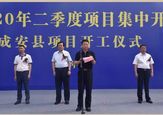总投资2.2亿元的成安县国家级阀门检验检测中心项目开工建设