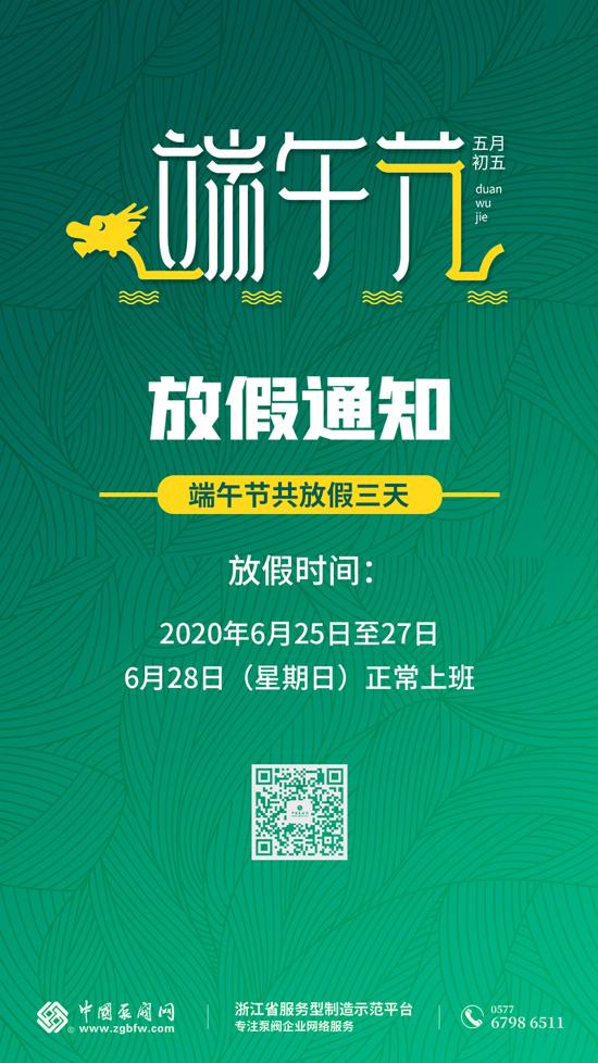关于中国泵阀网2020年端午节放假通知