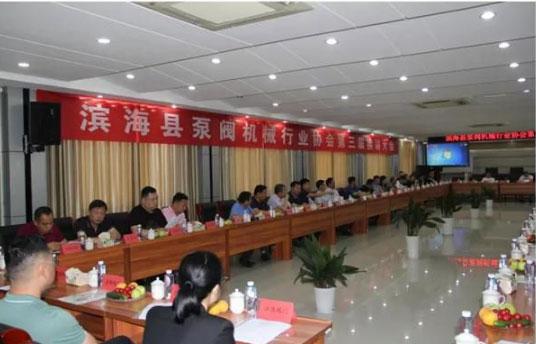 滨海县泵阀机械行业协会三届一次会员大会在苏盐召开