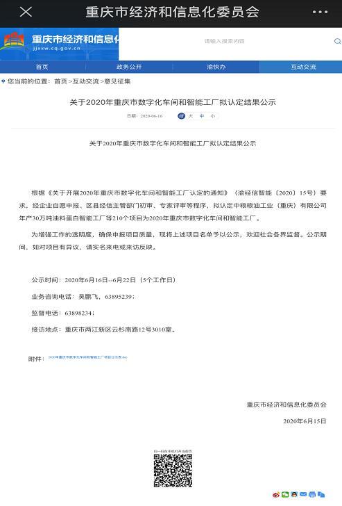 """重庆水泵公司""""高端多级离心泵制造数字化车间""""被认定为2020年重庆市数字化车间"""