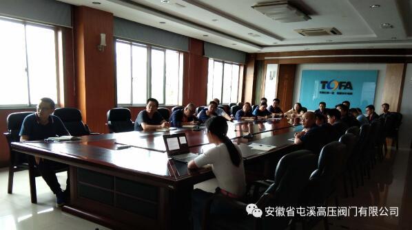 安徽省屯溪高压阀门有限公司:召开上半年质量提升专题会议