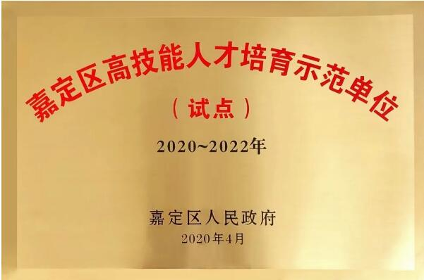 """上海沪工阀门厂被授予""""嘉定区高技能人才培育示范单位"""""""