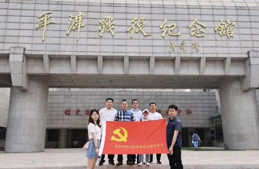 天津市阀门泵业商会党支部赴平津战役纪念馆参观学习