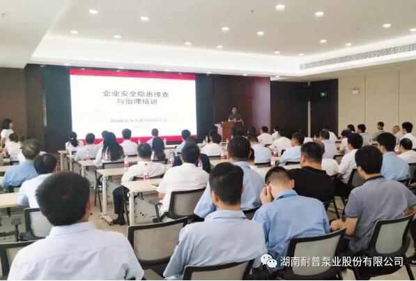 耐普泵业组织安全生产管理培训