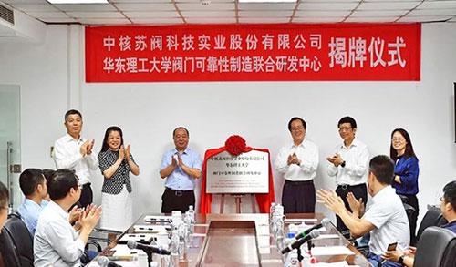 中核苏阀――华东理工大学阀门可靠性制造联合研发中心在苏州揭牌成立