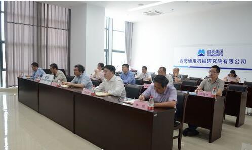 合肥通用机械研究院:参加国机集团2020年年中工作会视频会