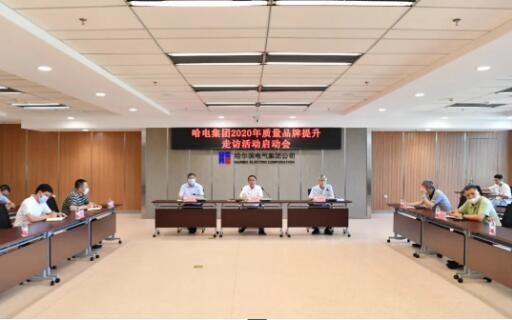 哈电集团召开2020年质量品牌提升走访活动启动会