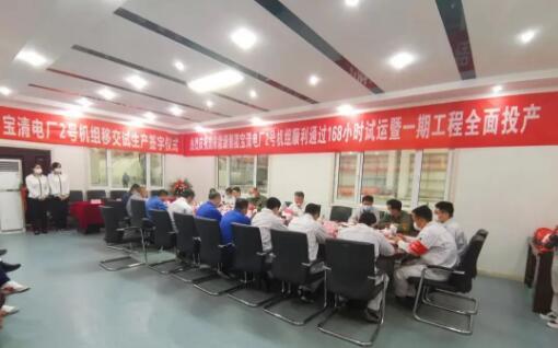 哈电集团承制的多台机组通过重要节点
