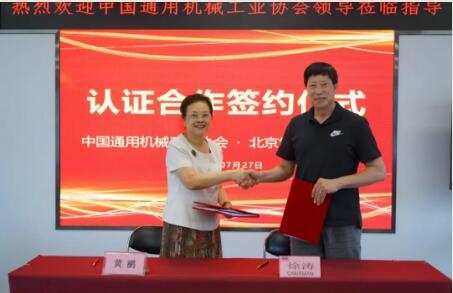 中国通用机械工业协会与北京世标认证中心有限公司签署合作协议