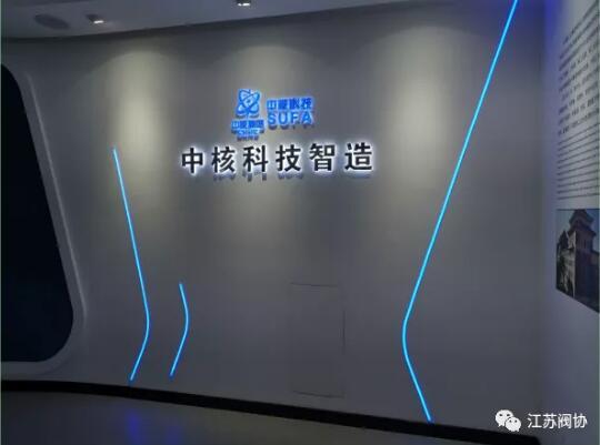 中核科技:崭新的展览厅竣工完毕
