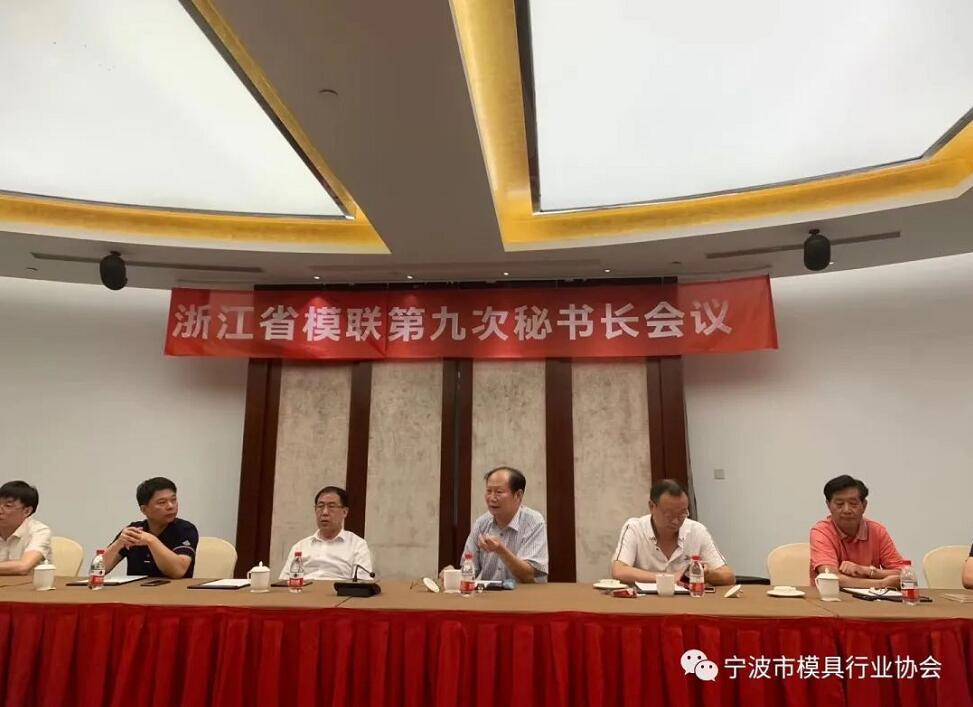 浙江省模具工业联合会第九次秘书长工作会议顺利召开