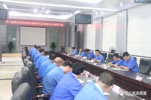 齐二机床组织召开党委理论中心组2020年第九次集体学习