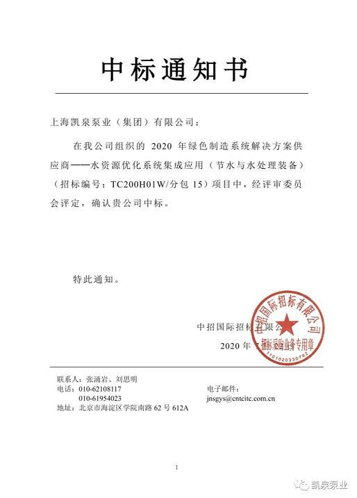 """上海凯泉泵业中标国家工信部""""绿色制造系统解决方案供应商""""项目"""