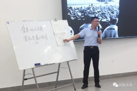 利歐集團湖南泵業:2020銷售半年度會議圓滿召開