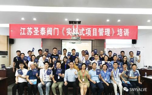 江苏圣泰阀门组织开展《实战式项目管理》专项培训